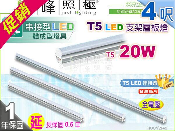 【LED層板燈】T5 20W 4呎 鋁材 台灣晶片。一體成型 串接燈 夾層燈 保固延長【燈峰照極】#2146