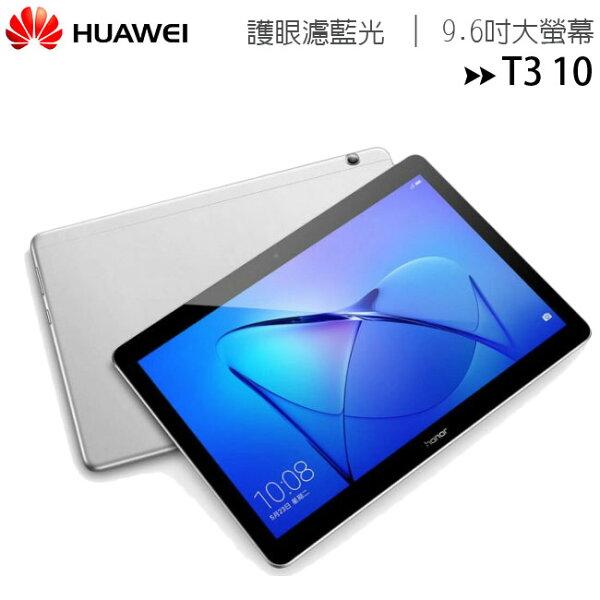 HUAWEIMediaPadT310可通話9.6吋平板電腦(2G16G)