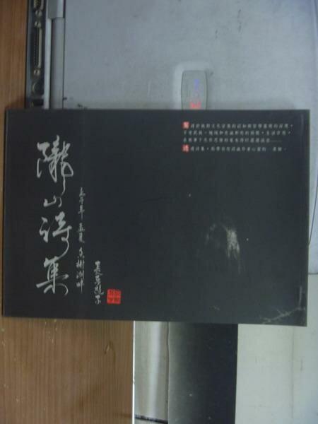 ~書寶 書T6/文學_QLJ~隴山詩集_長樂遊子_2002年_ 380