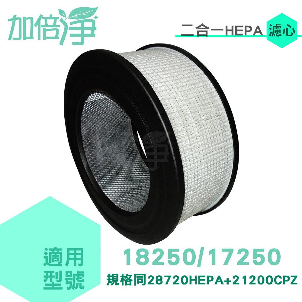 加倍淨 適用HONEYWELL 二合一HEPA濾心21200(規格同28725HEPA+21200CPZ)適用機型:17200、17250、18200、18250