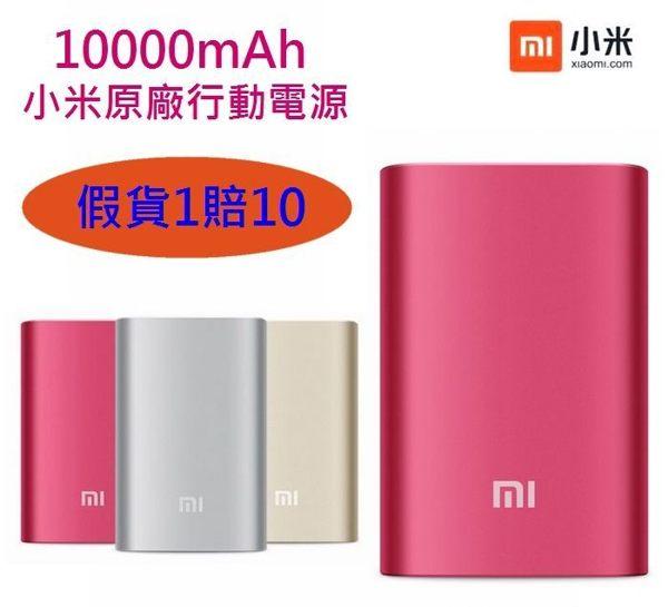 【送保護套】10000mAh 小米原廠行動電源 iphone7 plus iPhone5 iPhone6S Plus M9+ E9 M8 Note3 Note4 Note5 Z5 M5 C5 J7 A8 G4 G3