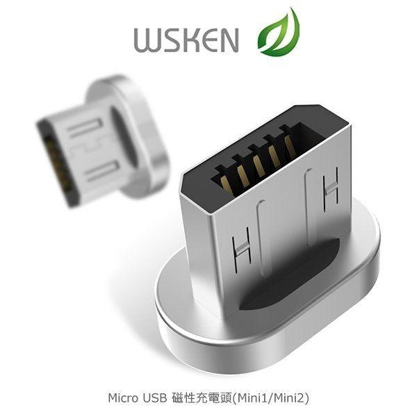 Micro USB WSKEN 磁性充電頭-銀 ( Mini1 / Mini2 ) 磁吸頭 不含充電線 充電頭 傳輸
