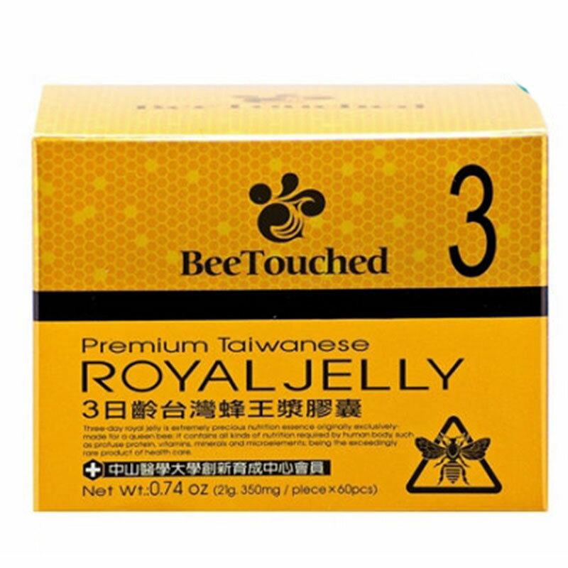 [COSCO代購]  BeeTouched 蜜蜂工坊3日齡台灣蜂王漿膠囊 60粒 _W101042