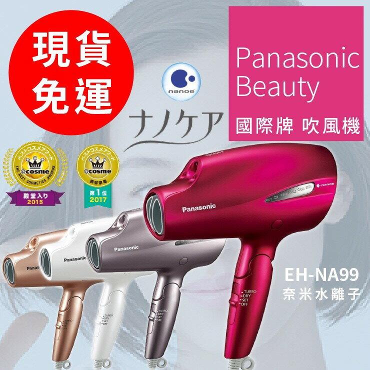 Panasonic 國際牌 EH-NA99 EH-CNA99奈米負離子吹風機 ~愛網拍~