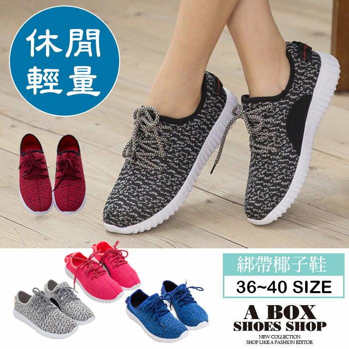 【KDY350】時尚輕量 透氣舒適繫帶 混色花紋布面 休閒慢跑鞋 椰子鞋 5色 0