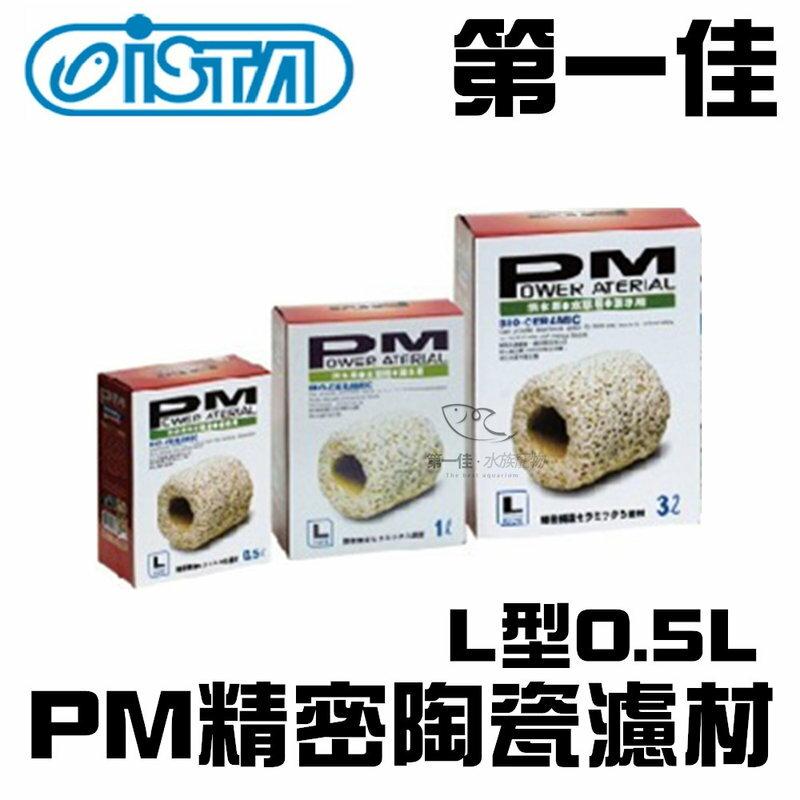 [第一佳水族寵物] 台灣 ISTA 伊士達 Power Material PM精密陶瓷濾材 L型0.5L E-I0075