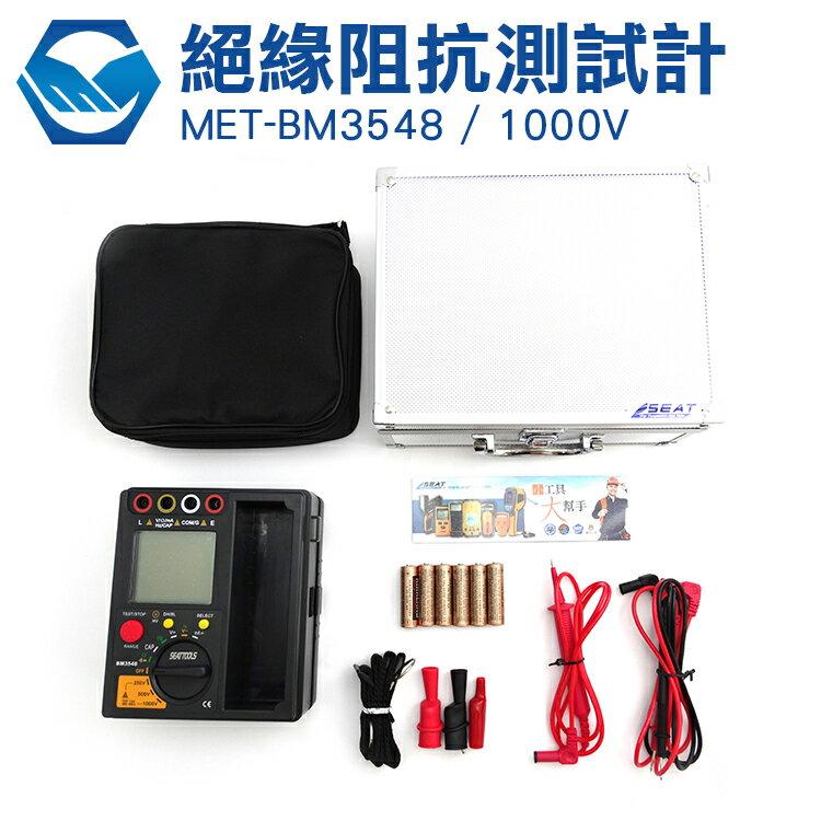 數位萬用表阻抗測試計 MET-BM3548 CE歐盟認證 過載保護 台灣保固保修 高阻計 兆歐計 工仔人
