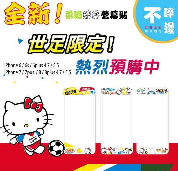 世足限定iPhone66siPhone784.7三麗鷗正版授權KITTY滿版柔邊9H硬度浮雕彩繪鋼化玻璃螢幕保護貼