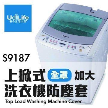 UdiLife優 生活大師 S9187 上掀式洗衣機防塵套 全罩式 通用型 洗衣機防塵套 防塵罩 台灣製造 防塵 防潑水