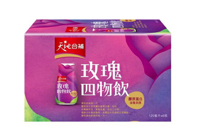 《天地合補》膠原蛋白玫瑰四物飲(120ml*6入)