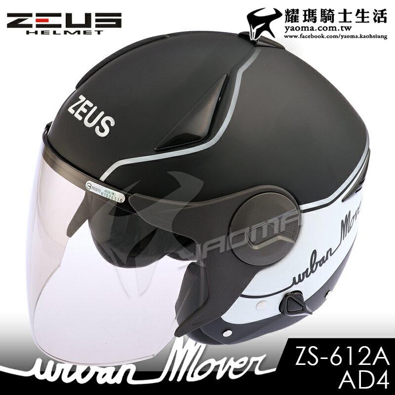 贈好禮 ZEUS安全帽 ZS-612A AD1 消光黑白 內藏墨鏡 防雨止水條 半罩帽 3 / 4罩 通勤 耀瑪騎士機車部品 0