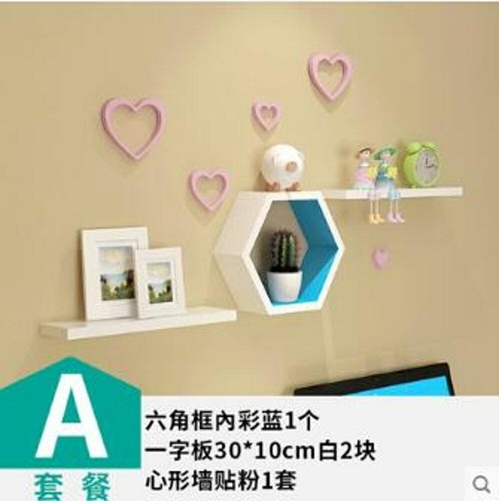 裝飾架 置物架壁掛隔板創意格子電視背景墻壁裝飾客廳免打孔現代簡約jy
