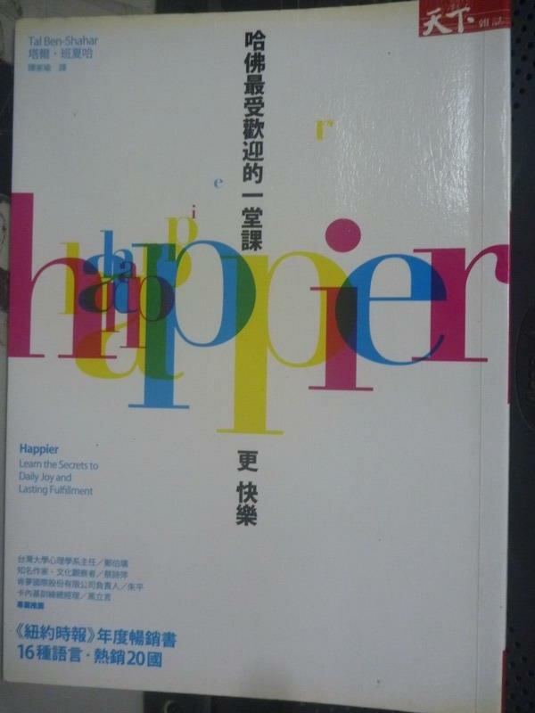【書寶二手書T1/勵志_JCG】更快樂:哈佛最受歡迎的一堂課_塔爾.班夏哈