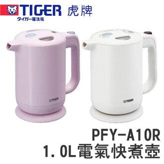 TIGER 虎牌 PFY-A10R 1.0L 電氣快煮壺【原廠公司貨】