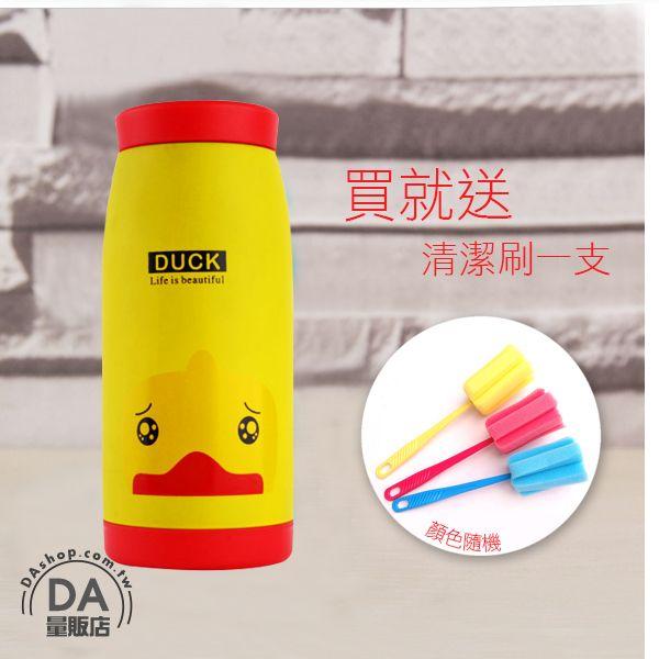 《DA量販店》情人節 伴手禮 送刷子 不鏽鋼 真空 黃色小鴨 動物大肚杯 保溫杯 保溫瓶 350ml(84-0032)