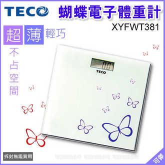 可傑  TECO 東元 電子體重計  XYFWT381  體重計 玻璃體重計 強化玻璃 超薄美型