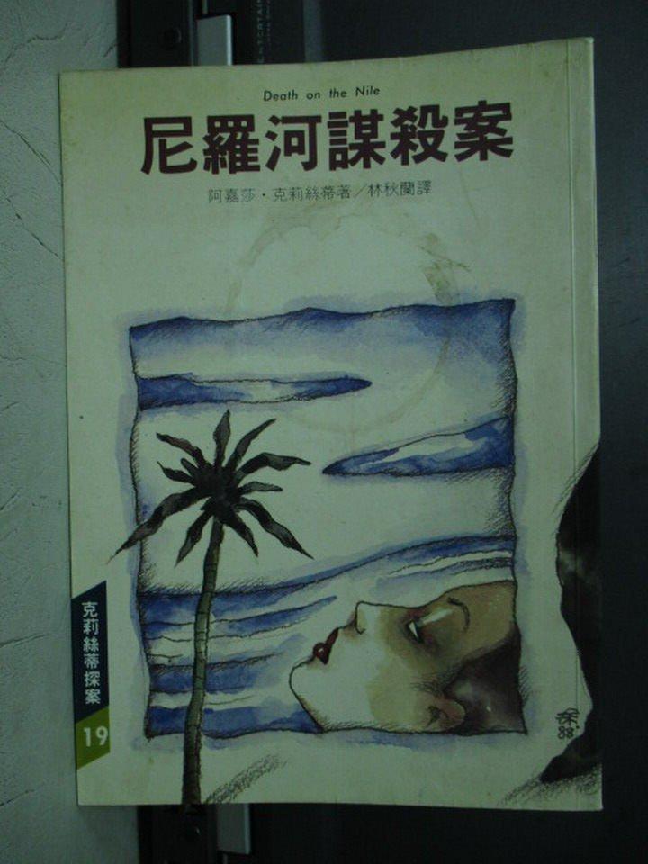 【書寶二手書T4/一般小說_LDA】尼羅河謀殺案_阿嘉莎.克莉絲蒂