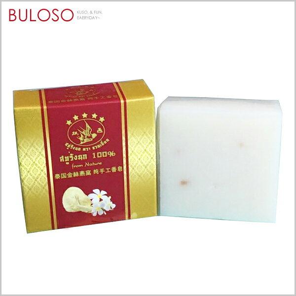 《不囉唆》泰國雙燕金絲燕窩手工香皂牛奶香肥皂純手工(不挑色款)【A426266】