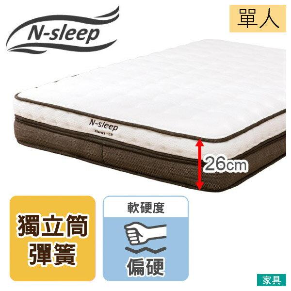 ◎硬質彈簧 獨立筒彈簧床 床墊 N-sleep H1-CR 單人 NITORI宜得利家居 0