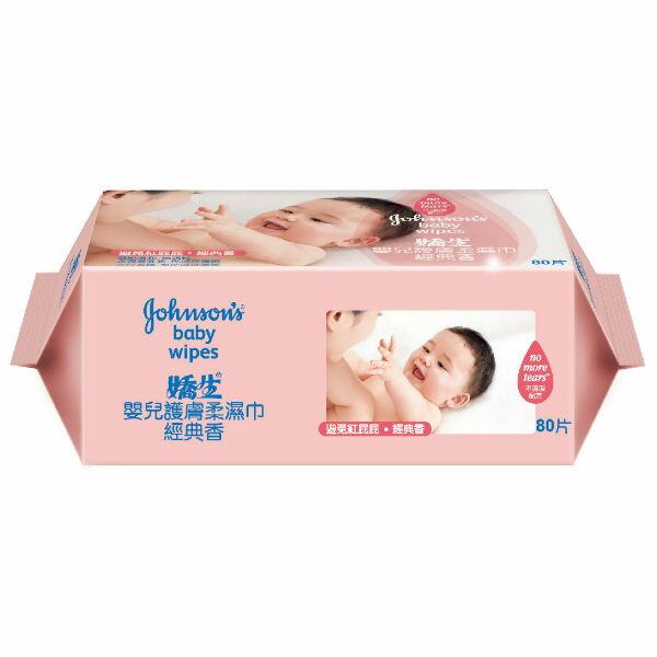 嬌生嬰兒經典香護膚柔濕巾80片
