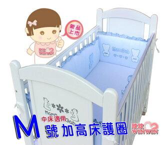 夢貝比 JP-113 貝比熊單護圈M號加高款(中床適用)柔軟的床圍,守護寶寶安全必備品(床護圈)