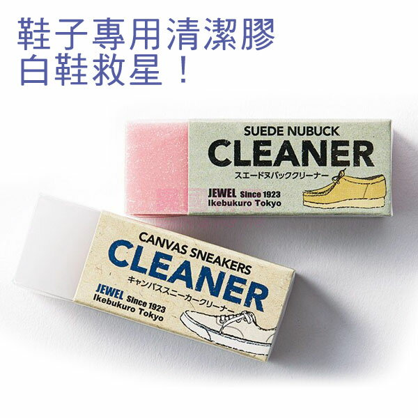 JEWEL canvas sneakers cleaner 鞋子 橡皮擦 1入 白色款