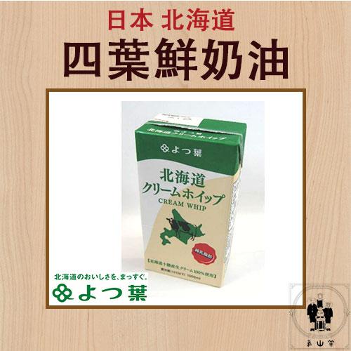 【日本北海道】四葉動物性鮮奶油 (原裝1000ml) ?色澤白皙純淨,適合搭配任何烘焙甜點之裝飾