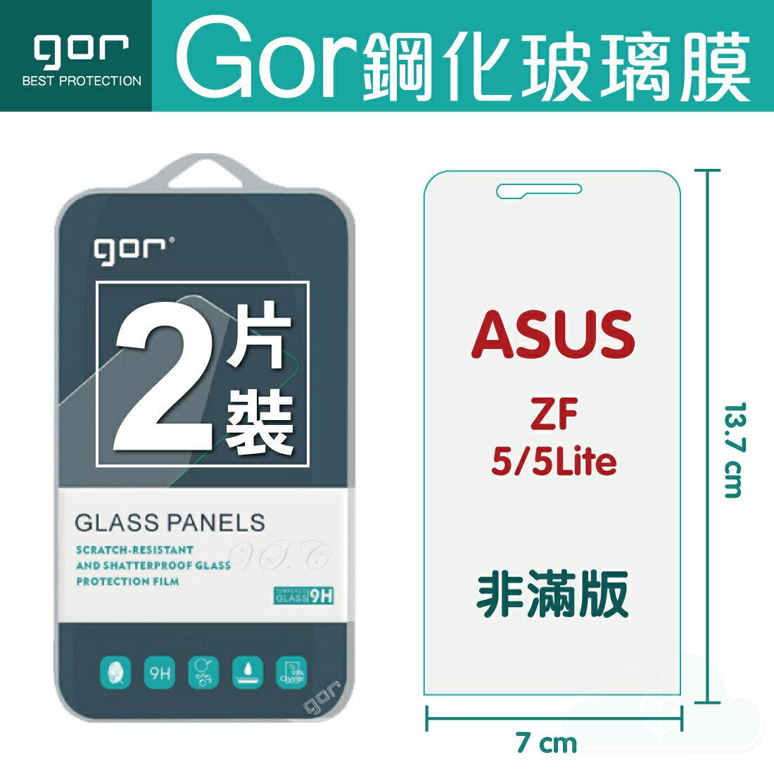 GOR 9H 華碩 ZenFone 5/5 Lite 鋼化 玻璃 保護貼 全透明非滿版 兩片裝【全館滿299免運費】
