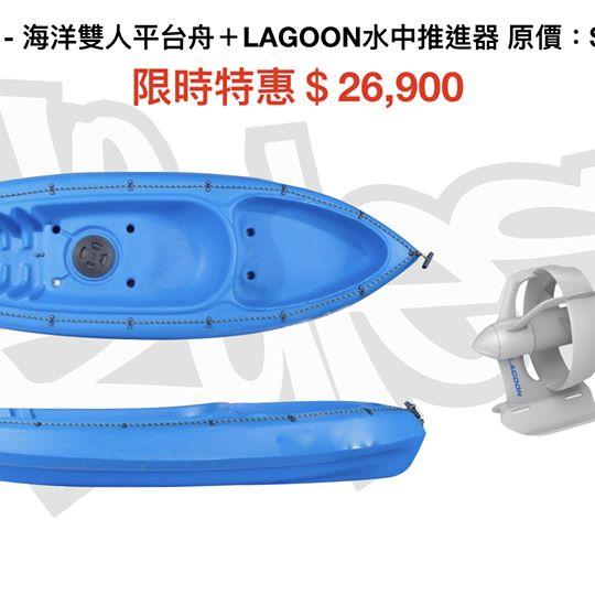 歡慶1111購物節,NORULES-NR272獨木舟+LAGOON水中推進器限時三天優惠$26,900