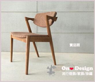 On ♥ Design ❀丹麥大師設計 flap-back 反拍餐椅 皮革專區 櫻桃木色/咖啡麻布 (複刻版)