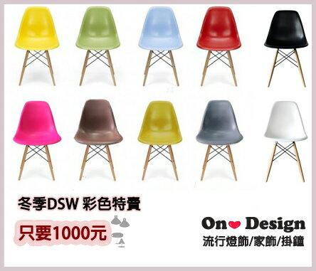 On ~ Design ❀北歐芬蘭Eames夫婦 DSW櫸木腳椅 繽紛彩色 超特惠1000