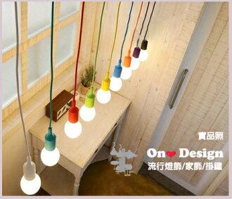 On ♥ Design ❀E27 超鮮 多彩 吊線組 特價 燈泡選購
