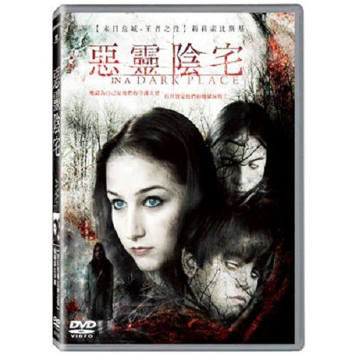 惡靈陰宅DVD