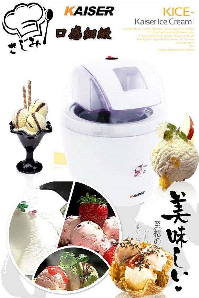 Kaiser 威寶冰淇淋雪酪機 KICE-1513 3
