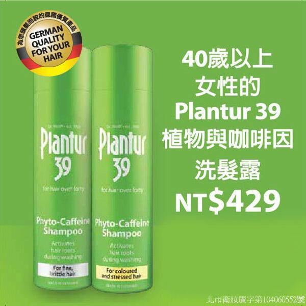 Plantur 39植物與咖啡因洗髮露 250ml【庫奇小舖】兩款