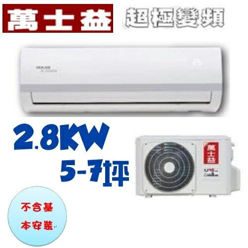 【萬士益冷氣】5-7坪 變頻一對一專冷《MAS/RA-28MV5》能源效率4級 全機3年保固