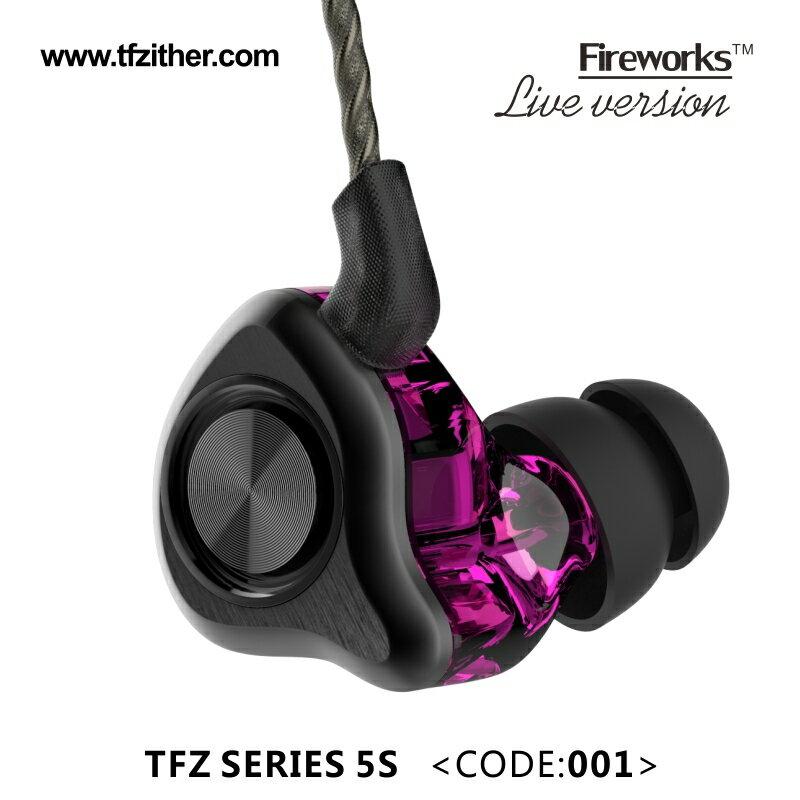 志達電子 SERIES5S 紫黑升級版 TFZ SERIES 5S 雙動圈 入耳監聽 耳道式耳機 E80S VSD5 ATH-IM70 可參考