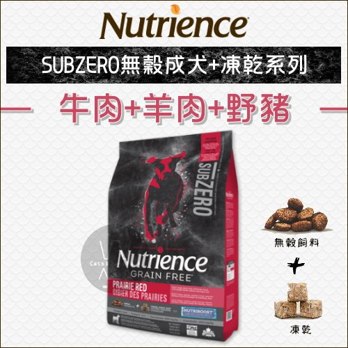 Nutrience紐崔斯〔SUBZERO無穀犬+凍乾,牛肉+羊肉+野豬,5kg〕 - 限時優惠好康折扣