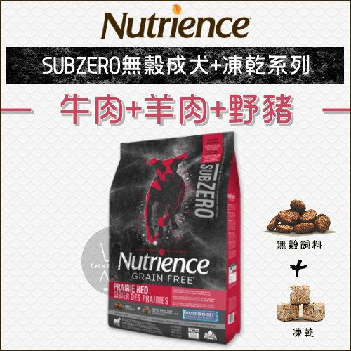 Nutrience紐崔斯〔SUBZERO無穀犬+凍乾,牛肉+羊肉+野豬,10kg〕