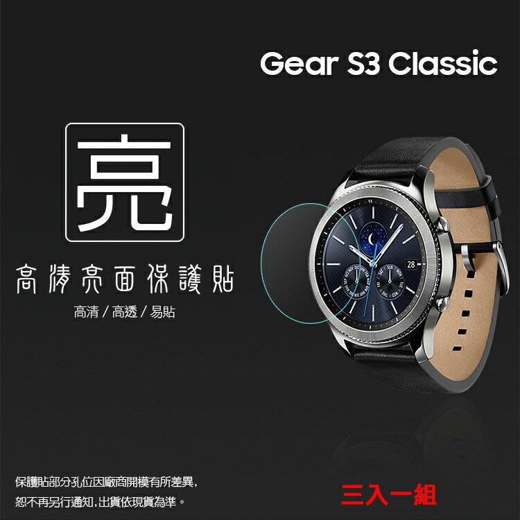 亮面螢幕保護貼 SAMSUNG 三星 Gear S3 Frontier/S3 Classic 智慧手錶 保護貼【一組三入】軟性 亮貼 亮面貼 保護膜