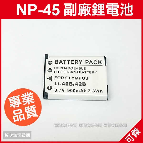 可傑 FUJIFILM NP~45 NP45 副廠鋰電池 相機電池 等同Li~40B Li