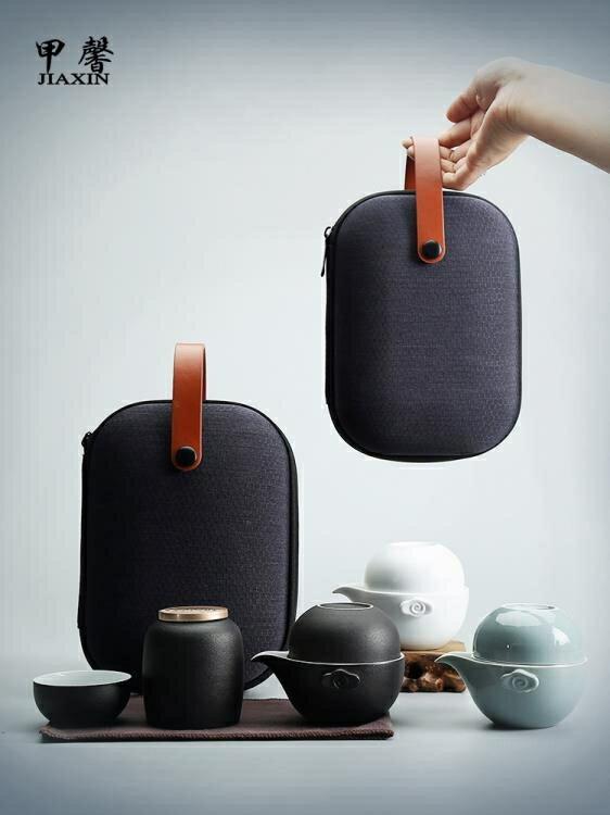 樂天優選-日式旅行功夫茶具快客杯便攜包陶瓷泡茶杯茶壺套裝家用簡約