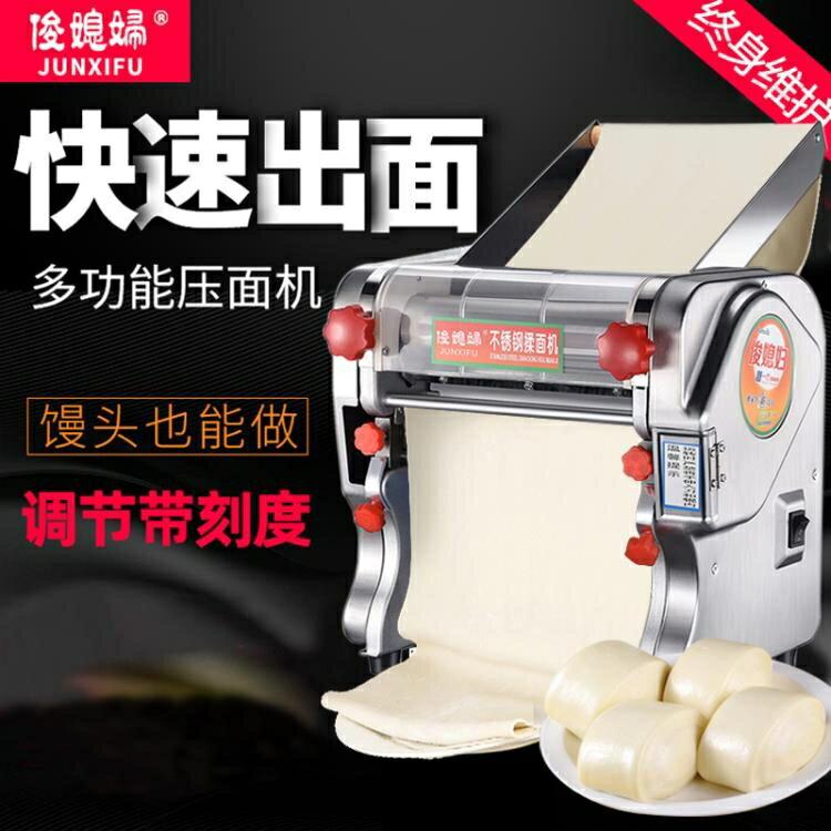 俊媳婦家用壓面機不銹鋼電動小型面條機多功能商用餃子皮機全自動