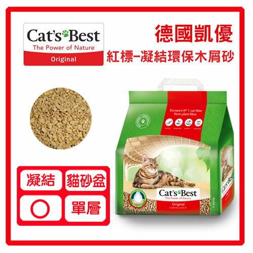 【盤點出清】CatsBest木質凝結砂-紅色10L*4包組【送桐木貓砂-原味*1】-1350元>(G142A02-2)