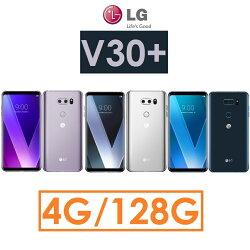 【原廠現貨】樂金 LG V30+(H930DS)6吋 4G/128G 4GLTE 智慧型手機●B&O Hi Fi●IP68防水防塵●Floating Bar●V30 Plus(送原廠大禮包)