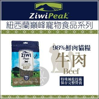 +貓狗樂園+ 紐西蘭ZiwiPeak巔峰【鮮肉貓糧。牛肉。400g】650元