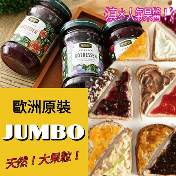 JUMBO歐洲果醬 (原裝進口)→【SDF雲閣百貨】