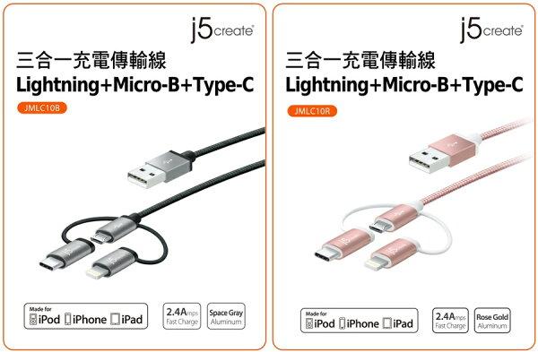 權世界汽車百貨用品:權世界@汽車用品2.4A充電傳輸線(1m長)三頭式LightningMicroUSBType-CtoUSB