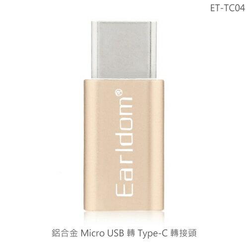 鋁合金MicroUSB轉Type-C轉接頭TypeC傳輸線充電線轉換頭轉換器ET-TC04
