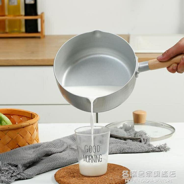 日式雪平鍋熱奶鍋不粘鍋麥飯石泡面鍋小煮鍋寶寶輔食鍋煎煮一體沾 全網低價